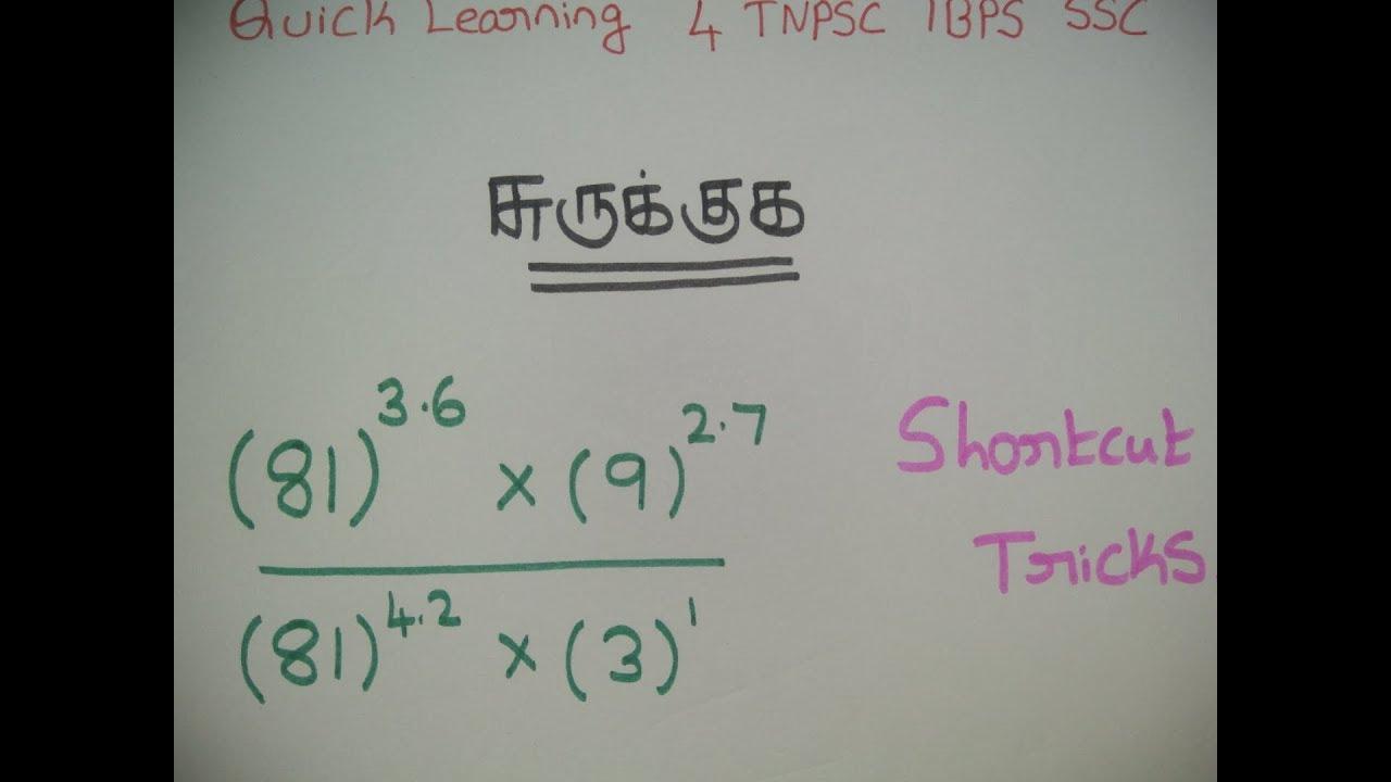 Repeat Simplification Shortcut Tricks | TNPSC RRB SSC| by