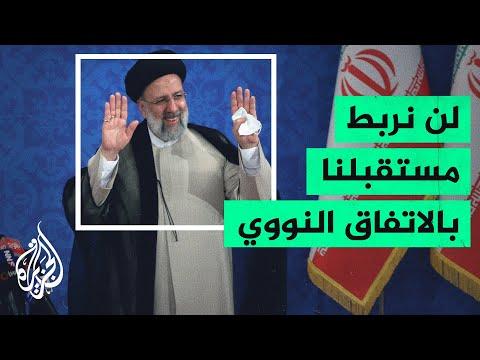 إبراهيم رئيسي: سياسة بلادنا الخارجية لن تبدأ بالاتفاق النووي ولن تنتهي به  - نشر قبل 59 دقيقة