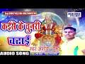 #Ashok Verma Bhagti Song !! कैसे के चुनरी चढ़ाई !! Kaise Ke Chunari Chadhai #Bhojpuri Bhagti 2018