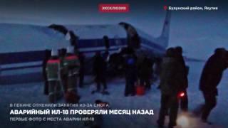 Крушение ИЛ - 18 в Якутии(Подпишитесь на канал Life | Новости - https://goo.gl/7MElrH Смотрите также: Проишествия - https://www.youtube.com/playlist?list=PLTtSQdzf0736n6yAh4o., 2016-12-19T11:45:42.000Z)
