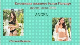 Angel - для Нежных и Чувственных! Каталог Florange/Весна-лето 2019. Комплект Майка Трусы Женские