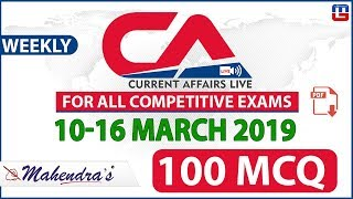 Weekly 100 MCQ 2.0 | 10th-16th March 2019 | General Awareness | All Competitive Exams | 12:00 PM thumbnail