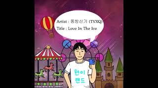동방신기 (TVXQ) - Love In The Ice