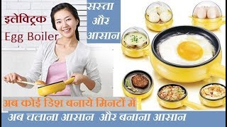 Multi functional 2 in 1 Electric Egg Boiling Steamer Egg Frying Pan Unboxing - how to use Hindi