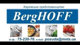 Фірмова Посуда Харків ціни