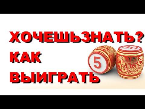 Русское лото секрет как выиграть 90%