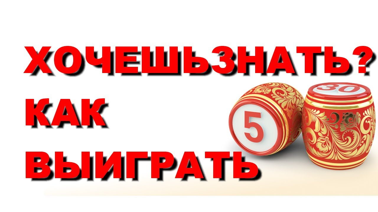 для охраны секреты как выиграть в русское лото декор
