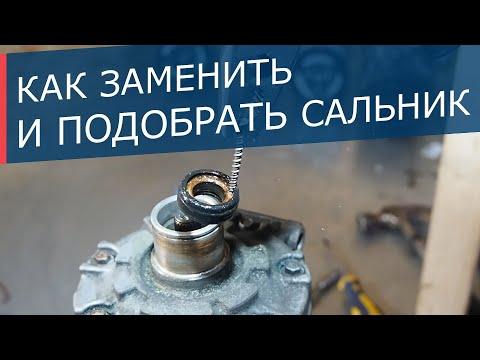 Замена сальника без разборки компрессора кондиционера. Как подобрать сальник.