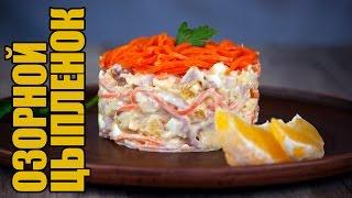 Озорной цыпленок. Салат с морковью по-корейски и копченой курочкой. Простые рецепты от wowfood.club