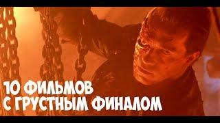 ФИЛЬМЫ С ГРУСТНЫМ ФИНАЛОМ   МОЙ ТОП