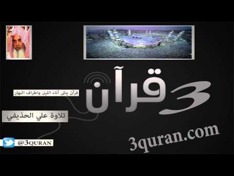001 Surat Al-Fatihah  سورة الفاتحة تلاوة علي الحذيفي