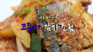 자반고등어 감자조림 황금 레시피~ 밥도둑!!  Korea mackerel stew