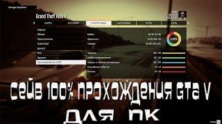 GTA 5 на PC - 100% Сейв Прохождения GTA 5 на ПК