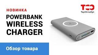PowerBank с функцией беспроводной зарядки - Обзор товара