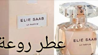 le parfum de chez elie saab عطر مثل الاصلي ايلي صعب روعة ورخيص