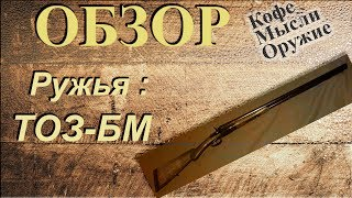 ОРУЖИЕ. Ружье ТОЗ-БМ 16 калибра - обзор. Видео и фото