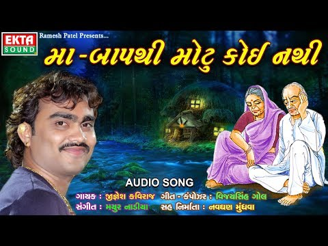 Maa - Baap Thi Motu Koi Nathi - Full Audio Song -Jignesh Kaviraj - Ekta Sound