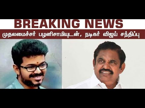 Vijay's Meeting with CM Edapadi | Details of Discussion | Mersal Censor Issue | cinema 360