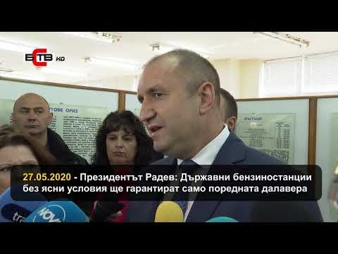 Радев: Държавни бензиностанции без ясни условия ще гарантират само поредната далавера (27.05.2020)