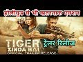 Tiger Zinda Hai Official Trailer | Dangerous Action | Salman Khan | Katrina kaif | Ali Abbas