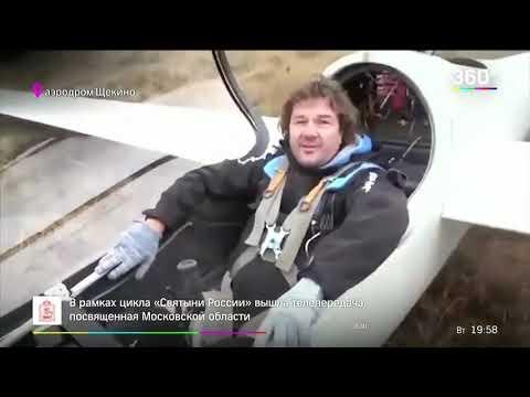 Первый в России сверхлёгкий самовзлётный планер испытали в Подмосковье