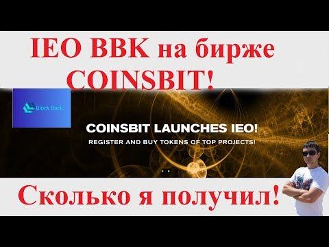IEO BlockBack (BBK) на бирже COINSBIT! Как заработать! Сколько я получил! Трейдинг!