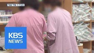 '간호사 태움' 가해자 면허 정지, 간호 비용도 인상키로 | KBS뉴스 | KBS NEWS