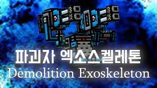 픽셀건 3D [Pixel Gun 3D] 파괴자 엑소스켈레톤(Demolition Exoskeleton) 리뷰!