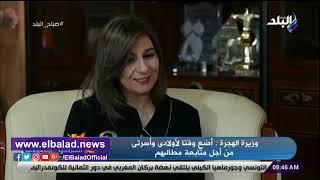 وزيرة الهجرة: أنا أم مصرية وبتخانق مع أولادي وأتابع دراستهم.. فيديو