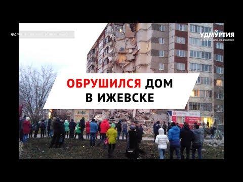 Онлайн: Обрушение дома в Ижевске на улице Удмуртской