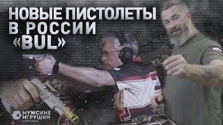 BUL – обзор нового пистолета в России: лучший вариант для IPSC