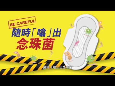 【紓密丹教室vol.4】亂用衛生巾小心「噏」出念珠菌