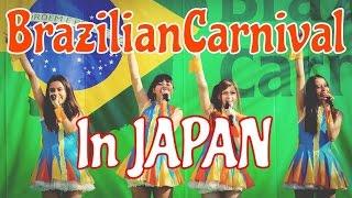 「ブラジルカーニバル2015」@お台場のライブ映像です! とても楽しかっ...