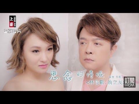 【MV大首播】林良歡vs翁立友-思念的情淚(官方完整版MV) HD【三立『戲說台灣』片尾曲】