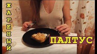 Жареный палтус на сковороде - ПРОСТОЙ РЕЦЕПТ вкусной рыбы!!!