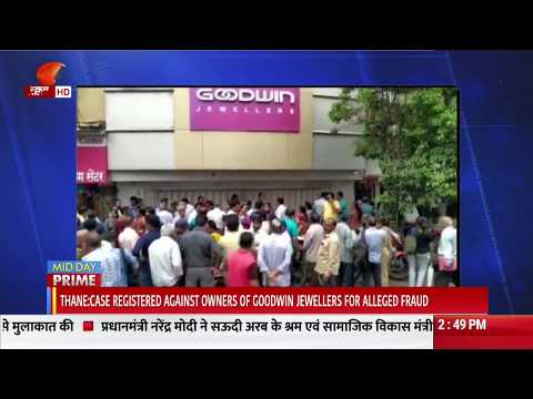 Thane: Case registered against owners of Goodwin Jewellers for fraud