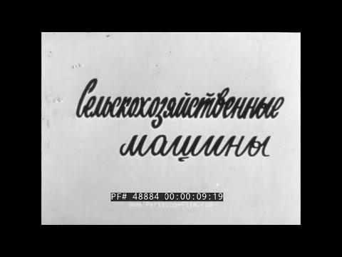 SOVIET UNION  NEW TRACTORS & AGRICULTURAL EQUIPMENT PROPAGANDA FILM 48884