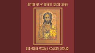 Liturgy of St. John Chrysostom, Op. 41: No. 6 Cher...