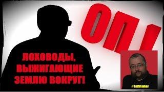 [Олег Григорьевич Пермяков] и его схема оболванивания [Tal Shahar]