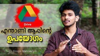ഗൂഗിള് ഡ്രൈവ് എങ്ങനെ ഉപയോഗിക്കാം   #GoogleDrive Malayalam review