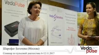 Шарофат Богачева - Отзыв о семнаре 2017
