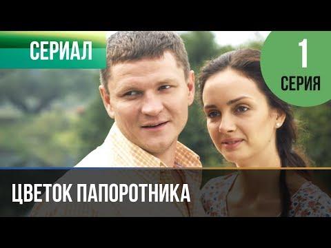 ▶️ Цветок папоротника 1 серия | Сериал / 2014 / Мелодрама