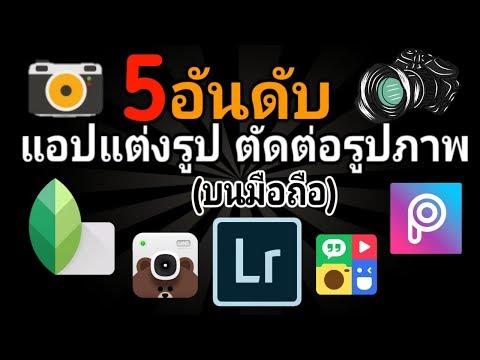 5 อันดับ แอพแต่งรูป สวยๆ บนมือถือ | ZZT TOP5