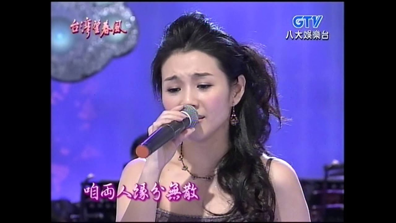 董育君+春風戀情+今生愛過的人+臺灣望春風 - YouTube