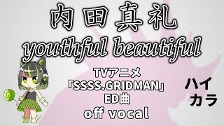 【高音質カラオケ】youthful beautiful(Anime size) / 内田真礼 『SSSS.GRIDMAN』グリッドマンED