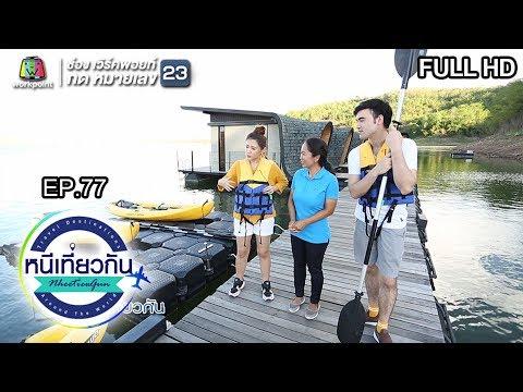 หนีเที่ยวกัน | Z9 Resort : กาญจนบุรี | 6 ก.ค. 62