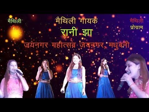 Rani Jha Maithili Stage Show   Jaynagar Mahotsav 18 November Program   Jaynagar, Madhubani