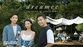 """amee - """"dreamee"""" the 1st live acoustic show (full) 