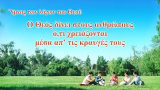 Ύμνος των λόγων του Θεού | Ο Θεός δίνει στους ανθρώπους ό,τι χρειάζονται μέσα απ' τις κραυγές τους