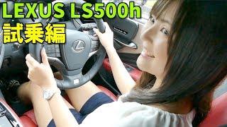 憧れの「レクサス LS500h」運転してみた‼️( ^ ^ )/